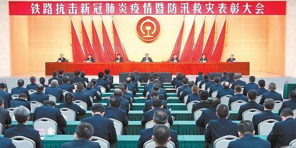 铁路抗击新冠肺炎疫情暨防汛救灾表彰大会在京召开