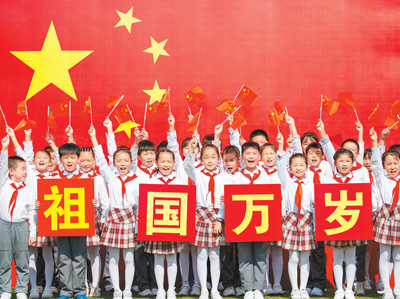 人民日報:喜迎國慶 祝福祖國(祖國頌·同升一面旗)